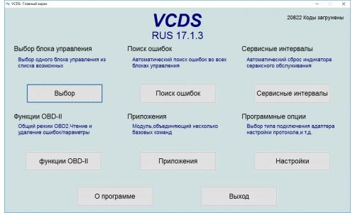 VCDS 17.1 установка на ПК