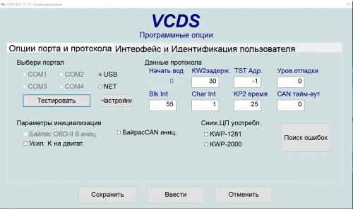 Регистрация программы VCDS после загрузки