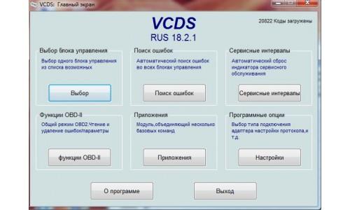 Обновление VCDS 2018