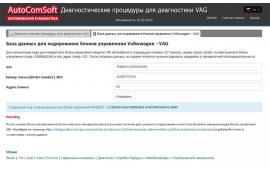 13.03.2019г. Очередное обновление базы данных кодировок VIS4VAG!