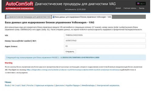 Обновление программы VIS4VAG - базы данных кодировок VAG
