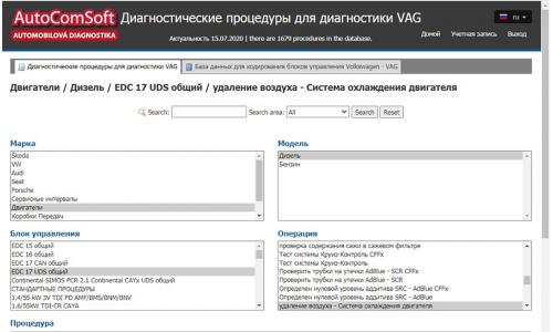 15.07.2020г.: Большое обновление данных в системе VIS4VAG