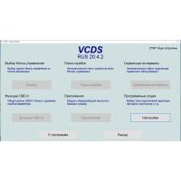 01.09.2020: Вышла свежая версия VCDS 20.4.2 на русском языке