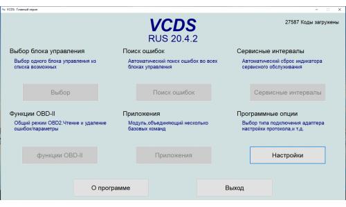 VCDS Обновления 2042